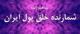 ساعت زنده شمارنده خلق پول ایران