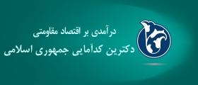 دکترین کدآمایی جمهوری اسلامی